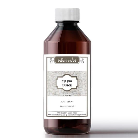 Cold-Pressed Castor Oil